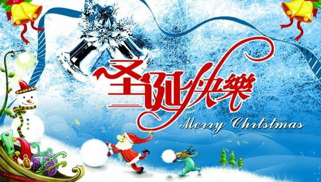 耶稣歌 欢喜庆贺圣诞节歌谱